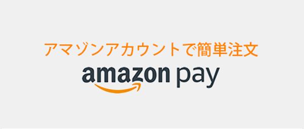 アマゾンのアカウントで簡単注文