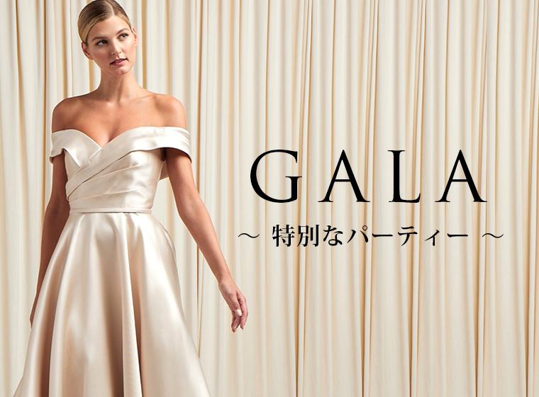 ガラパーティーのロングドレス