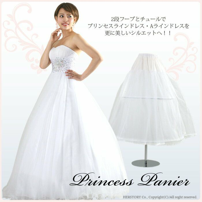 67e08257c6812 ロングドレス専用90cmパニエ 2段フープ付(調節可能) UW-000163 ...