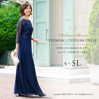 6a3c8cefdf6 大きいサイズのドレス | アールズガウン